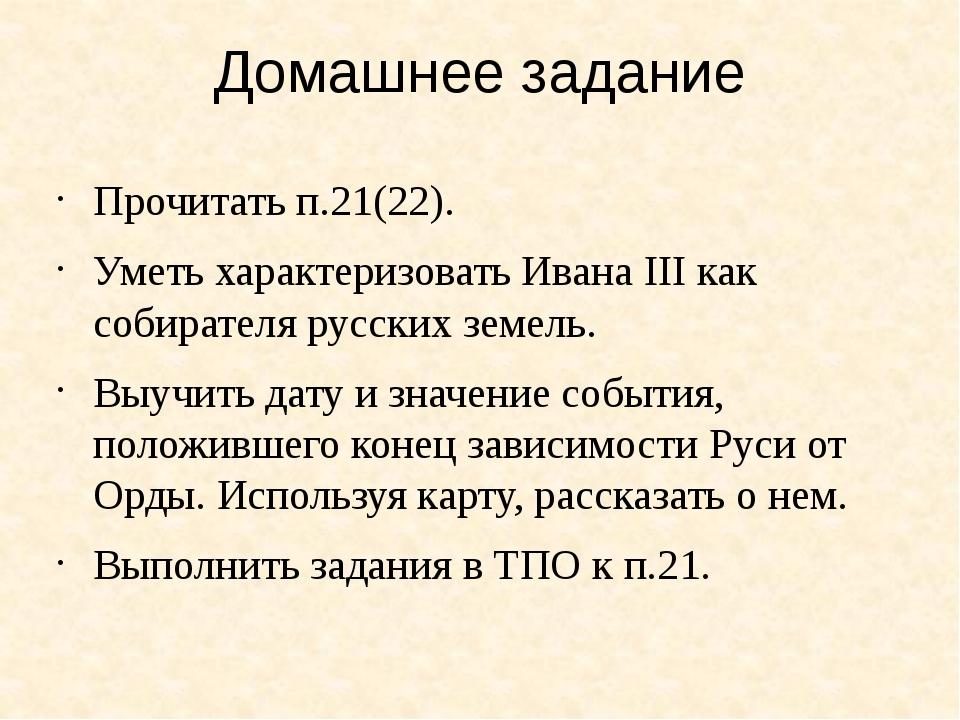 Домашнее задание Прочитать п.21(22). Уметь характеризовать Ивана III как соби...