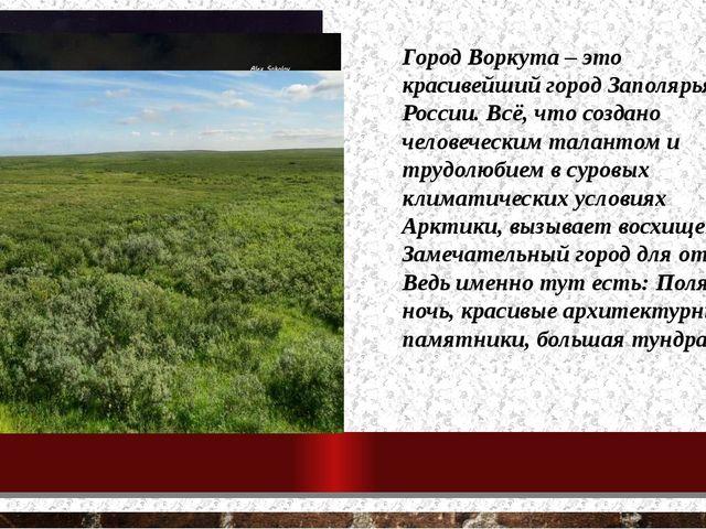 Город Воркута – это красивейший город Заполярья России. Всё, что создано чело...