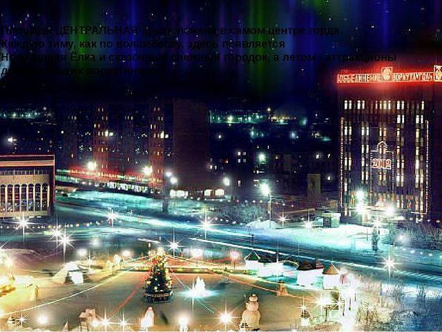 Площади Воркуты Площадь Привокзальная Площадь Юбилейная Площадь ЦЕНТРАЛЬНАЯ р...