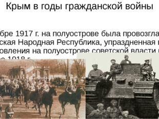 Крым в годы гражданской войны В ноябре 1917 г. на полуострове была провозглаш