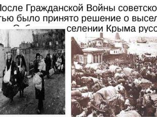 После Гражданской Войны советской властью было принято решение о выселении та