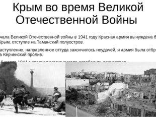 Крым во время Великой Отечественной Войны После начала Великой Отечественной