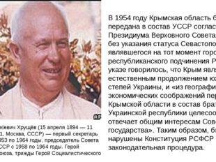 В 1954 году Крымская область была передана в состав УССР согласно Указу Прези