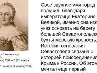 Свое звучное имя город получил благодаря императрице Екатерине Великой, именн