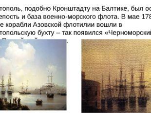 Севастополь, подобно Кронштадту на Балтике, был основан как крепость и база в