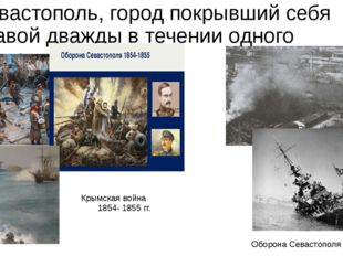 Севастополь, город покрывший себя славой дважды в течении одного столетия. Кр