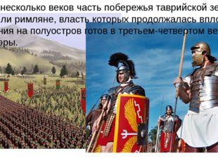 Спустя несколько веков часть побережья таврийской земли захватили римляне, вл