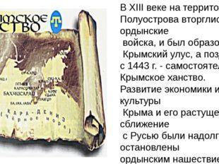 В XIII веке на территорию Полуострова вторглись ордынские войска, и был обра
