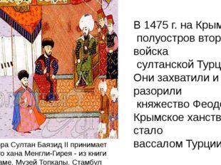 Миниатюра Султан Баязид II принимает крымского хана Менгли-Гирея - из книги