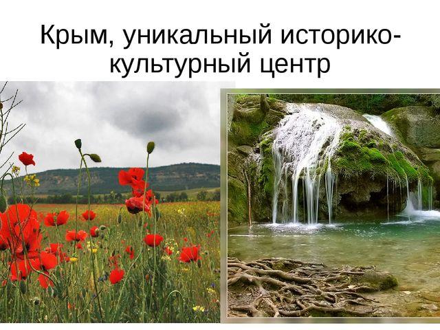 Крым, уникальный историко- культурный центр