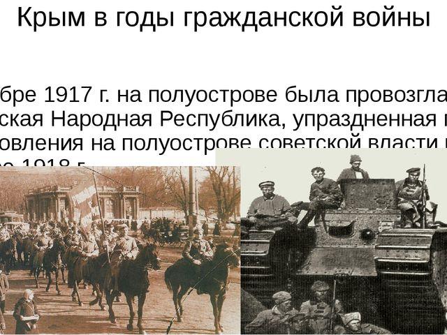 Крым в годы гражданской войны В ноябре 1917 г. на полуострове была провозглаш...