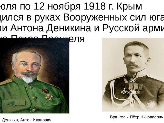 С 1 июля по 12 ноября 1918 г. Крым находился в руках Вооруженных сил юга Росс...