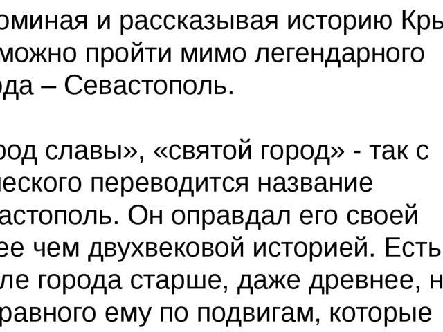 Вспоминая и рассказывая историю Крыма как можно пройти мимо легендарного горо...