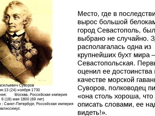 Место, где в последствии вырос большой белокаменный город Севастополь, было в...
