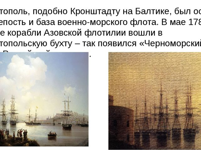 Севастополь, подобно Кронштадту на Балтике, был основан как крепость и база в...