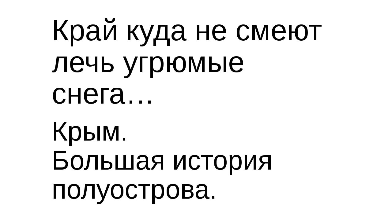 Край куда не смеют лечь угрюмые снега… Крым. Большая история полуострова.
