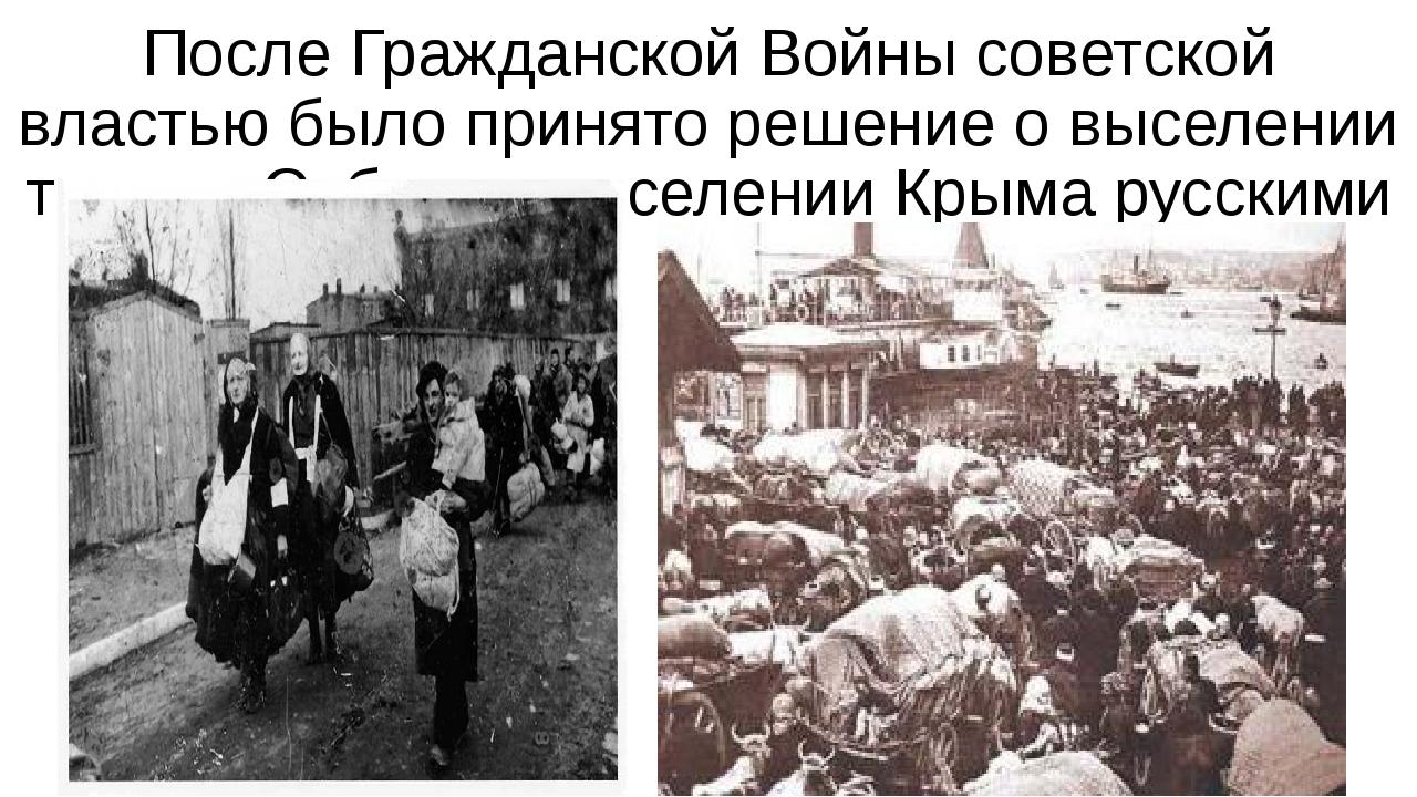 После Гражданской Войны советской властью было принято решение о выселении та...
