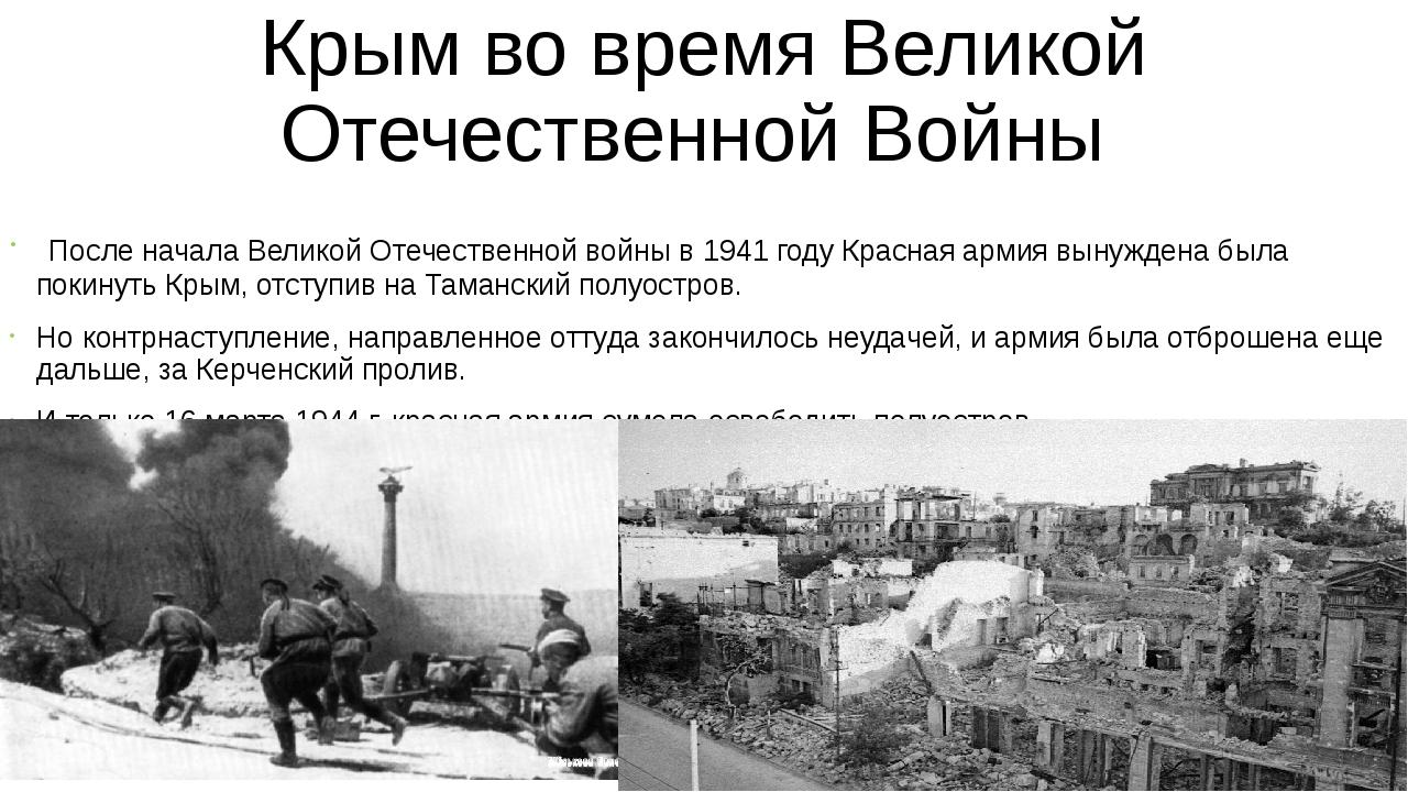 Крым во время Великой Отечественной Войны После начала Великой Отечественной...