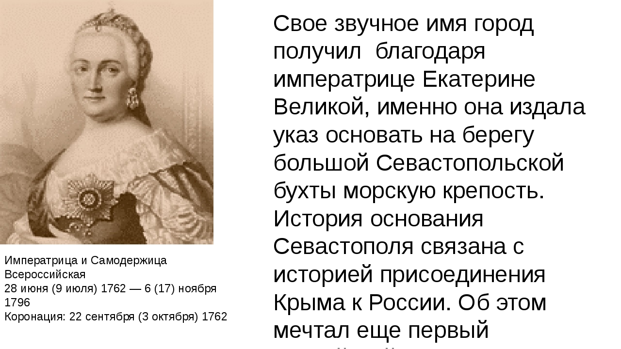 Свое звучное имя город получил благодаря императрице Екатерине Великой, именн...