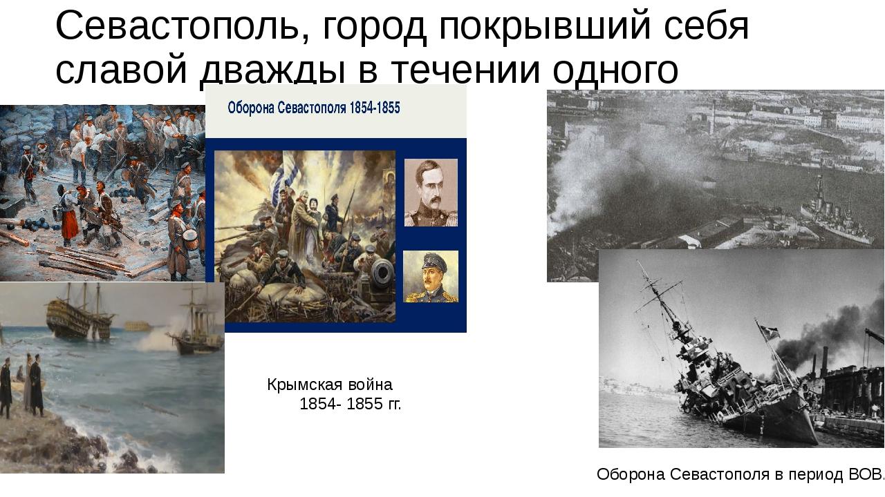 Севастополь, город покрывший себя славой дважды в течении одного столетия. Кр...