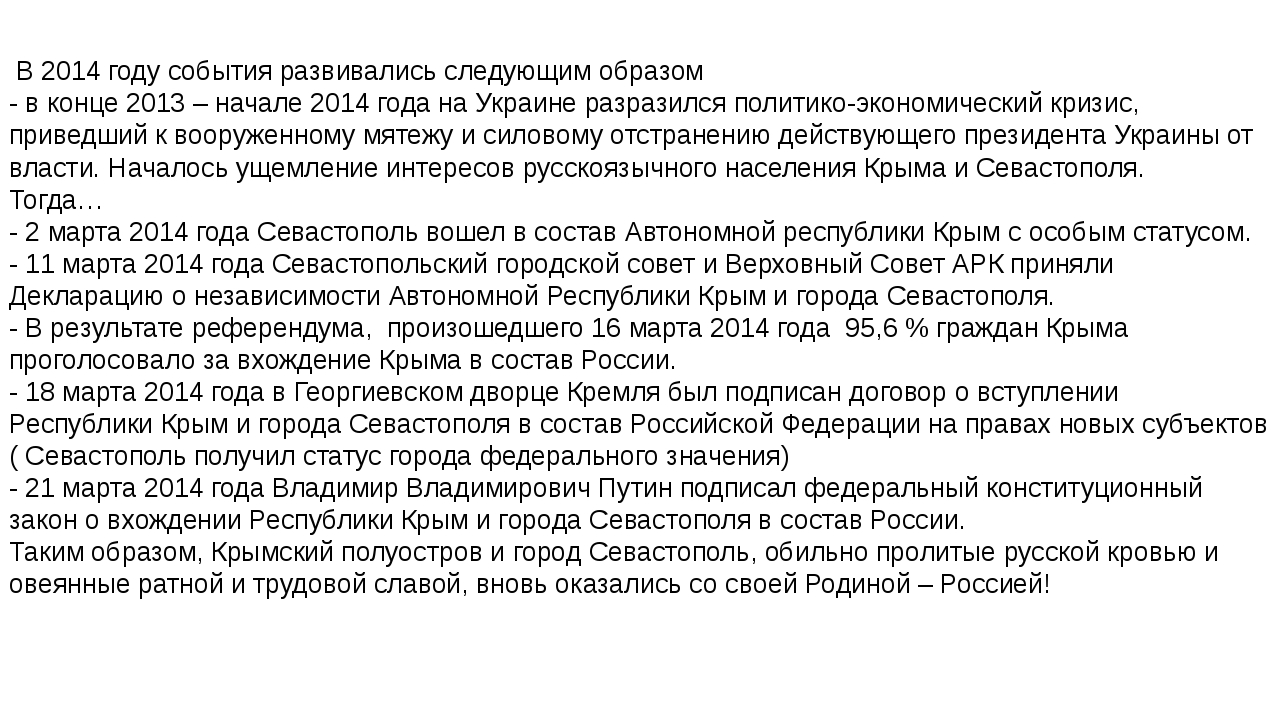В 2014 году события развивались следующим образом - в конце 2013 – начале 20...
