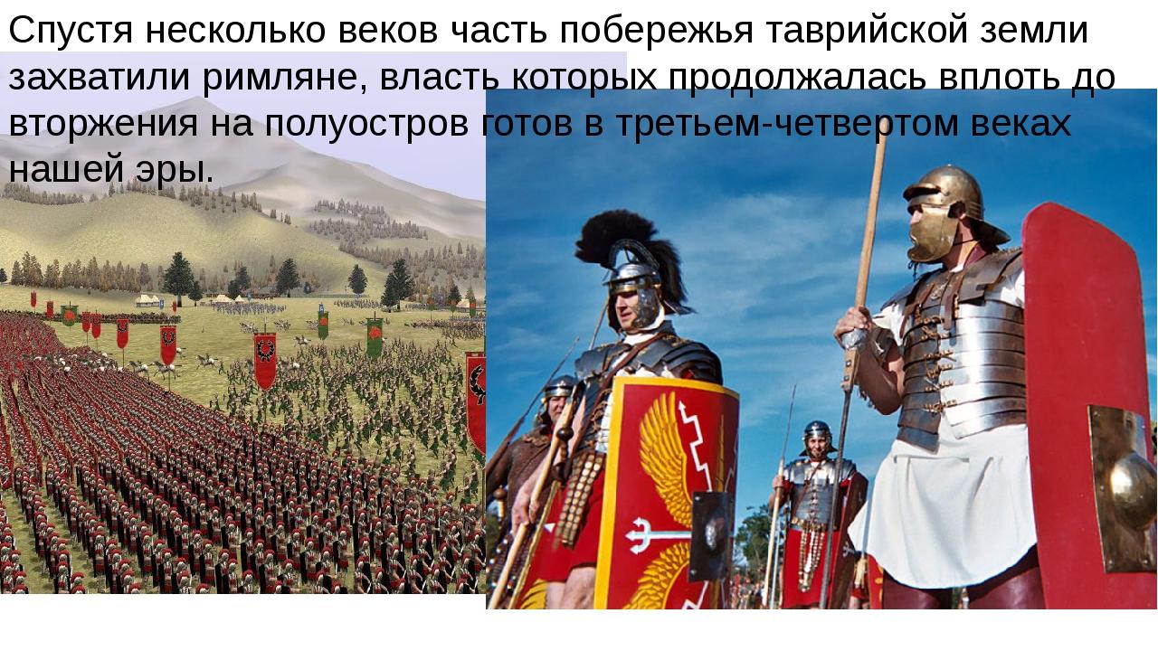 Спустя несколько веков часть побережья таврийской земли захватили римляне, вл...