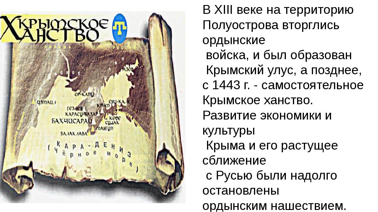 В XIII веке на территорию Полуострова вторглись ордынские войска, и был обра...