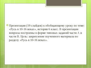 Презентация (19 слайдов) к обобщающему уроку по теме: «Русь в 10-16 веках», и