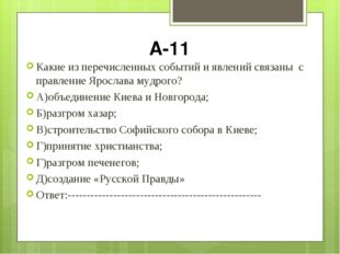 А-11 Какие из перечисленных событий и явлений связаны с правление Ярослава му