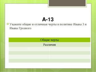 А-13 Укажите общие и отличные черты в политике Ивана 3 и Ивана Грозного Общие
