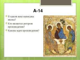 А-14 В каком веке написана икона? Кто является автором произведения? Какова и