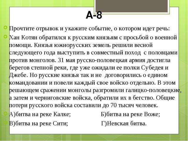 А-8 Прочтите отрывок и укажите событие, о котором идет речь: Хан Котян обрати...