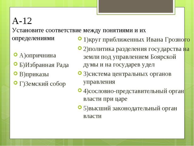 А-12 Установите соответствие между понятиями и их определениями А)опричнина Б...