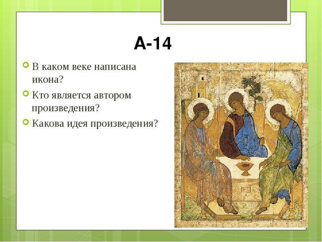 А-14 В каком веке написана икона? Кто является автором произведения? Какова и...