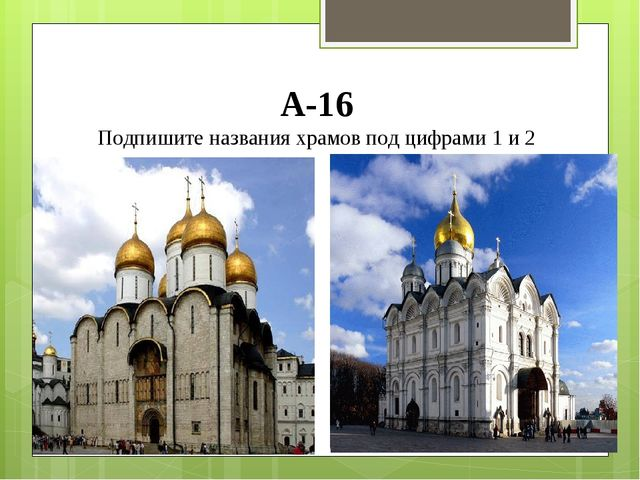 А-16 Подпишите названия храмов под цифрами 1 и 2 1 2