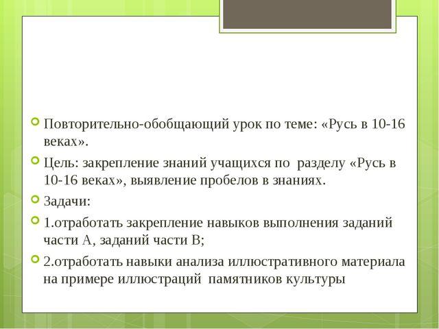 Повторительно-обобщающий урок по теме: «Русь в 10-16 веках». Цель: закреплени...
