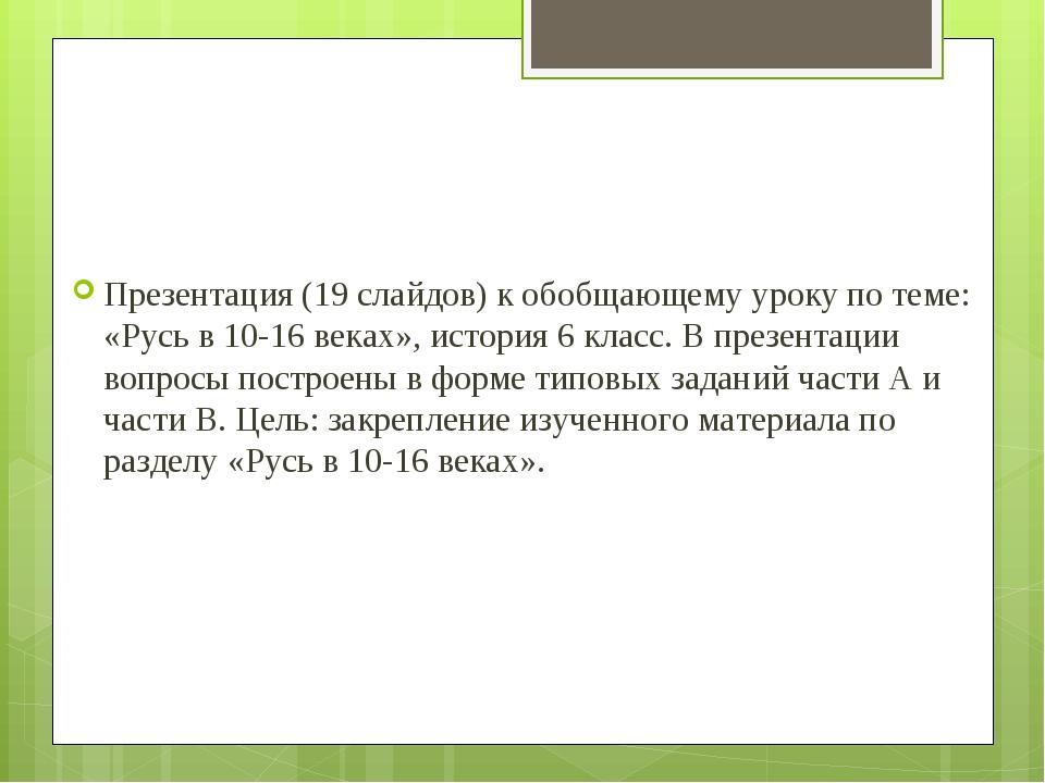 Презентация (19 слайдов) к обобщающему уроку по теме: «Русь в 10-16 веках», и...