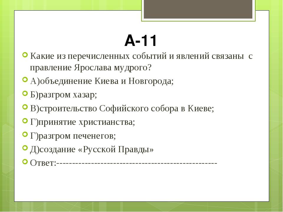 А-11 Какие из перечисленных событий и явлений связаны с правление Ярослава му...