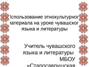 Использование этнокультурного материала на уроке чувашского языка и литератур