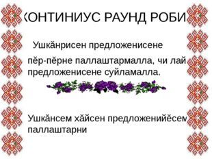 КОНТИНИУС РАУНД РОБИН Ушкăнрисен предложенисене пĕр-пĕрне паллаштармалла, чи