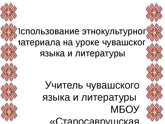 Использование этнокультурного материала на уроке чувашского языка и литератур...