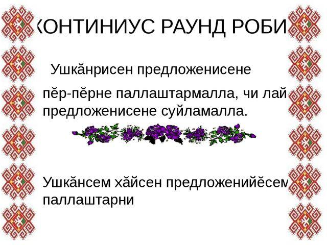 КОНТИНИУС РАУНД РОБИН Ушкăнрисен предложенисене пĕр-пĕрне паллаштармалла, чи...