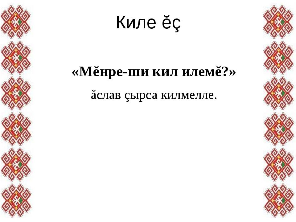 картинки на чувашском спасибо многие