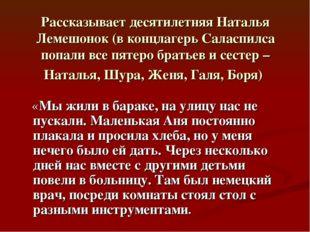 Рассказывает десятилетняя Наталья Лемешонок (в концлагерь Саласпилса попали в