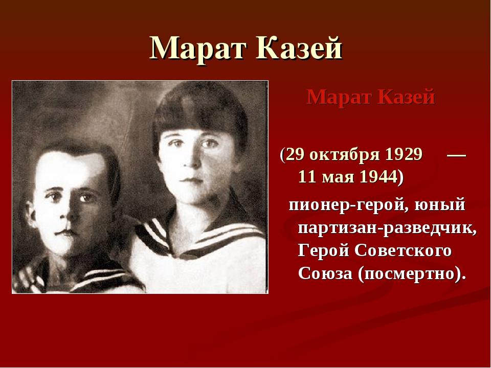 Марат Казей Марат Казей (29 октября 1929 — 11 мая 1944)  пионер-герой, юный...