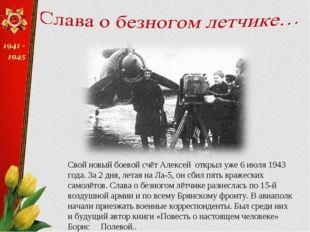 Свой новый боевой счёт Алексей открыл уже 6 июля 1943 года. За 2 дня, летая н