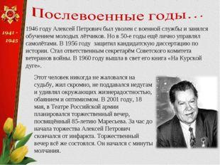 1946 году Алексей Петрович был уволен с военной службы и занялся обучением мо
