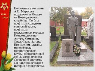 Полковник в отставке А.П. Маресьев похоронен в Москве на Новодевичьем кладбищ