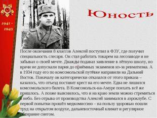 После окончания 8 классов Алексей поступил в ФЗУ, где получил специальность с