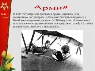 В 1937 году Маресьева призвали в армию. Служил в 12-м авиационном погранотряд